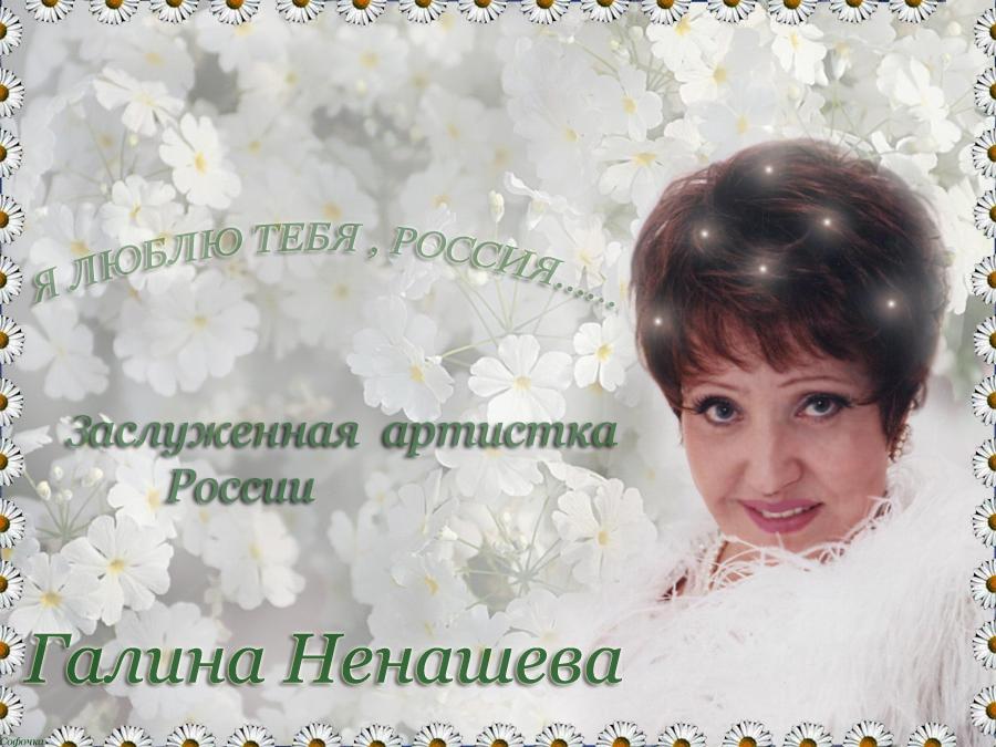 ''Галина Ненашева'' официальный сайт . Вход.